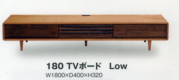【送料無料】新品 タモとブラックウォールナット無垢のTVボード180幅Low