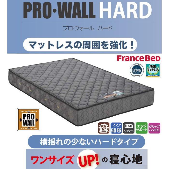 セミダブル マットレス プロウォール ハード フランスベッド PRO-WALL HARD 送料無料
