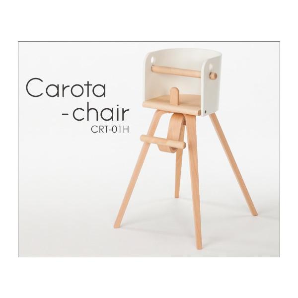 【送料無料】CAROTA-chair (カロタ・チェア) ベビー チェア Sdi fantasia 日本製