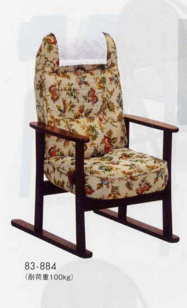 限定 肘付き高座椅子 安定型 ベージュフラワー