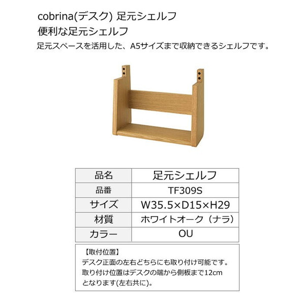 【送料無料】飛騨産業のデスク cobrina shelf コブリナ用 足元シェルフ TF309S