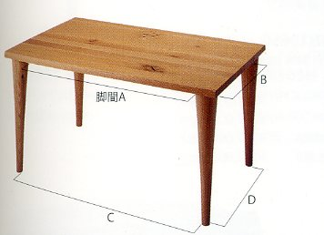【送料無料】飛騨産業 森のことばテーブル SN345WP