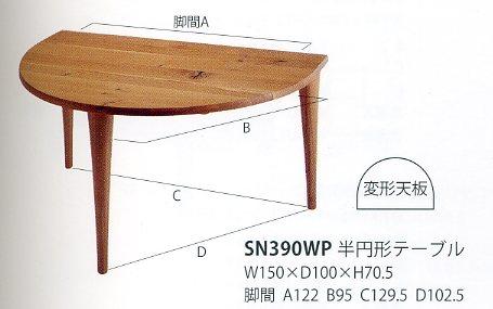 【送料無料】飛騨産業 森のことば 半円型テーブル SN390WP