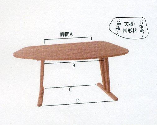 【送料無料】テーブルIB305B 飛騨産業 baguette Ib ビーチ材(ブナ)