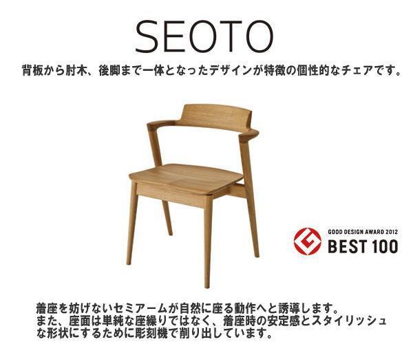 【送料無料】チェアKD201AN SEOTO 飛騨産業