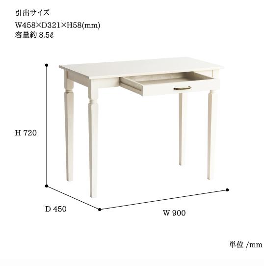 デスク テーブル ine reno desk (vary) INT-2820WH W900×D450×H720mm天然木(ラバーウッド材)ラッカー塗装 チェア別売り【市場】 【送料無料】【smtb-TK】