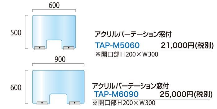 アクリルパーティション窓付 TAP-M6090 W900×H600 アクリル板(透明):厚さ3mm厚)開口部:H200×W300 組立【送料無料】【smtb-TK】