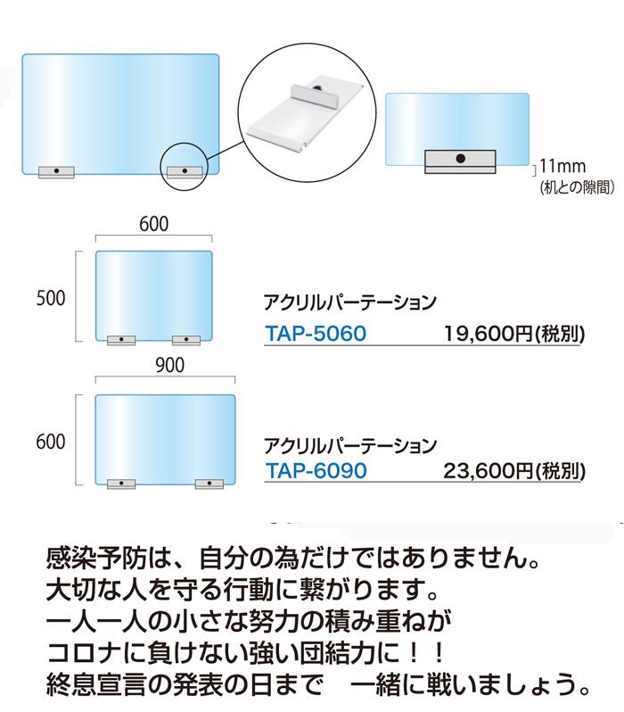 アクリルパーティション TAP-6090 W900×H600 アクリル板(透明):厚さ3mm厚)組立【送料無料】【smtb-TK】