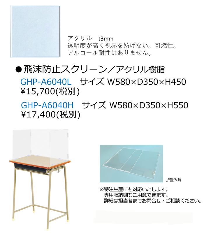 飛沫防止スリーン/アクリル樹脂 三面タイプ GHP-A6040H  W580×H350×D450 アクリル板(透明):厚さt3mm厚) 組立【送料無料】【smtb-TK】