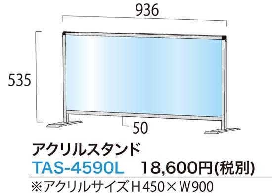 アクリルスタンド TAS-4590L H535×W936(アクリスサイズH450×W900) アクリル板(透明):厚さ1.5mm厚)組立【送料無料】【smtb-TK】