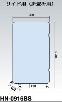 布スクリーン クロスクリーンパーティション(布製衝立)サイド用HN-0916BS(折畳用)幅90×高さ161 ベース脚幅40【日本製】【送料無料】【smtb-tk】