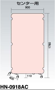 クロスクリーンパーティション(布製衝立)HN-0918AC日本製【送料無料】【smtb-tk】