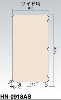 布スクリーン クロスクリーンパーティション(布製衝立)サイド用 HN-0918AS 幅90×高さ178 ベース脚幅40【日本製】【送料無料】【smtb-tk】