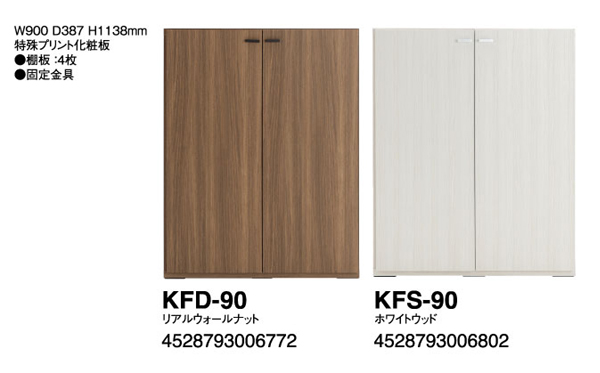書棚 リビングシェリフ KFD-90リアルウォールナット/KFS-90ホワイトウッド W900×D387×H1138mm 【送料無料】【smtb-TK】【日本製】