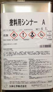 塗料用シンナーA 4L 商品 大伸化学 ペイント 液弱溶剤 塗装 お値打ち価格で うすめ