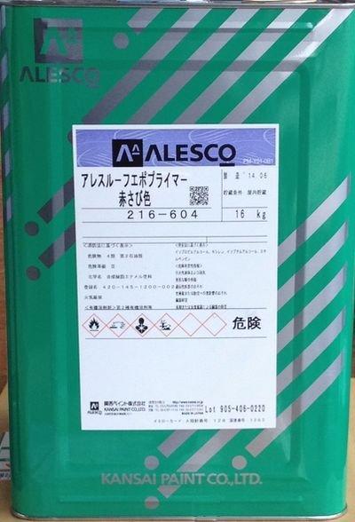 【送料無料】アレスルーフエポプライマー 16kg 関西ペイント【さび止め】【塗料】【錆止め】【サビ止め】