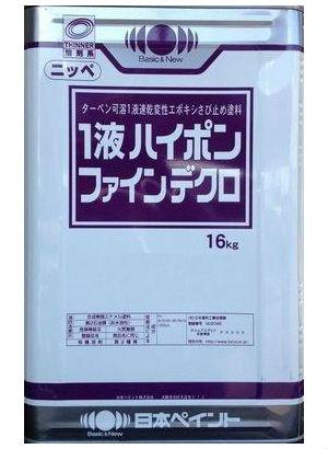 1液ハイポンファインデクロ 黒さび色 16kg 錆止め 塗料さび止め 日本ペイント 送料無料