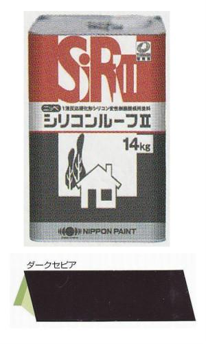 シリコンルーフ2 ダークセピア 14kg 日本ペイント/送料無料/屋根/トタン/ペンキ/シリコン/塗料