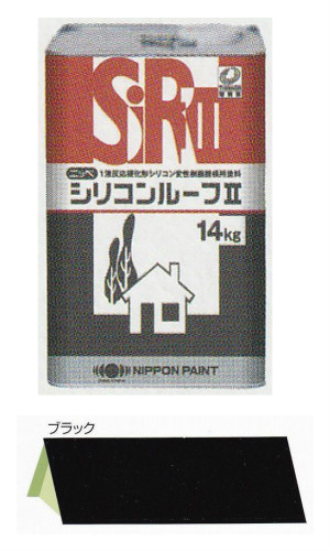 シリコンルーフ2 ブラック 14kg 日本ペイント/送料無料/屋根/トタン/ペンキ/シリコン/塗料