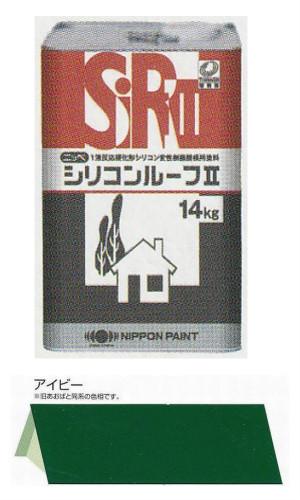 シリコンルーフ2 アイビー 14kg 日本ペイント/送料無料/屋根/トタン/シリコン/塗料/ペンキ