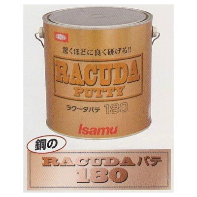 ラクーダパテ180 3,28kgセット 自動車/パテ/低収縮/超高張力鋼板/防錆鋼板/アルミ/亜鉛メッキ/仕上げパテ/イサム塗料