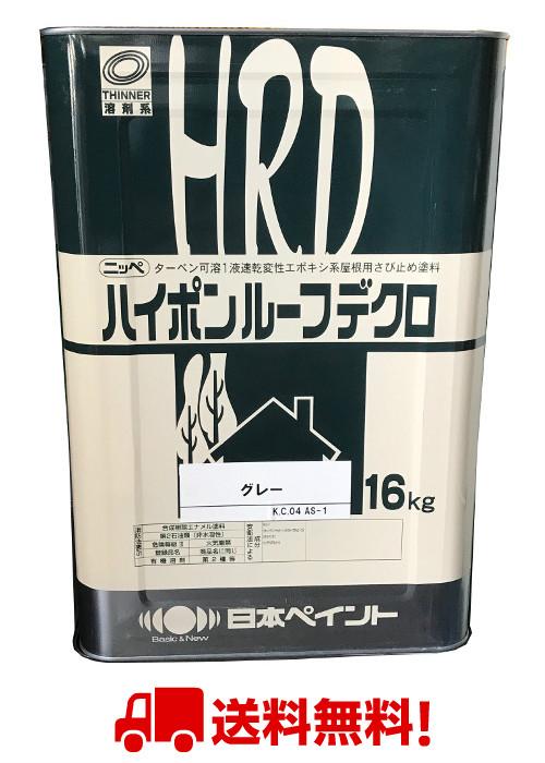 ハイポンルーフデクロ 16kg 日本ペイント/さび止め/トタン/錆止め