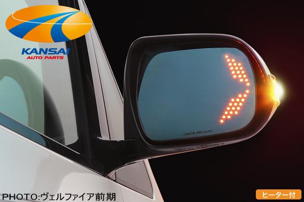 폐반★SilkBlaze 실크 치우침 이즈★곡면 복합 블루 렌즈 LED 윙 미러 미러 히터 자동차용 50계 에스티마
