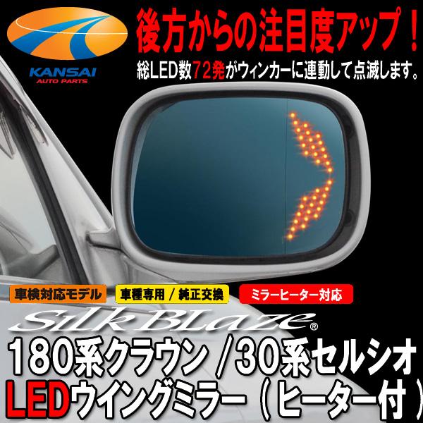 200系クラウンアスリート FABULOUS) ロイヤル LEDウイングミラー