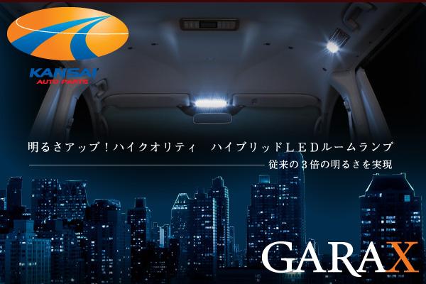 ★K'SPEC GARAX ギャラクス★ハイブリッド規格LEDシリーズLEDマップランプ200系クラウン アスリート/マジェスタ