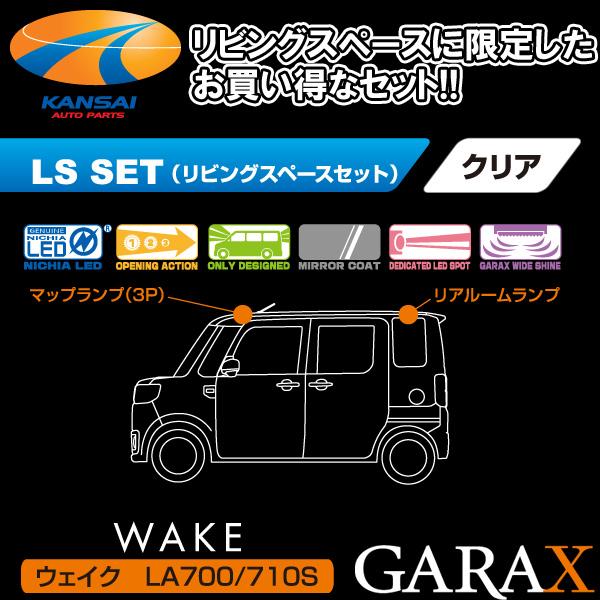 ★K'SPEC GARAX ギャラクス★ハイブリッド規格LEDシリーズLEDルームランプ LS(リビングスペース)セット【ウェイク】