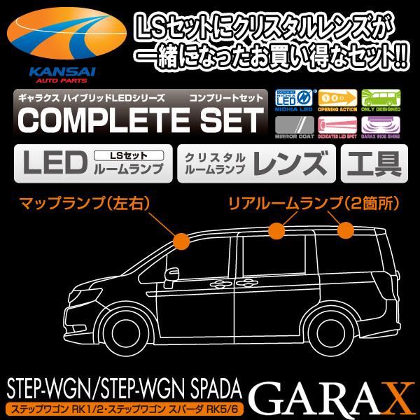 ★K'SPEC GARAX ギャラクス★ハイブリッドLEDコンプリートセット【RK1 ステップワゴン】