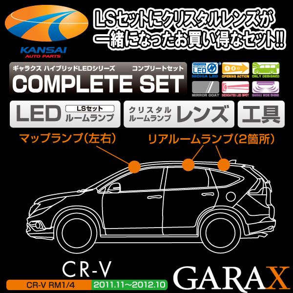 ★K'SPEC GARAX ギャラクス★ハイブリッドLEDコンプリートセット【RM1 CR-V 】