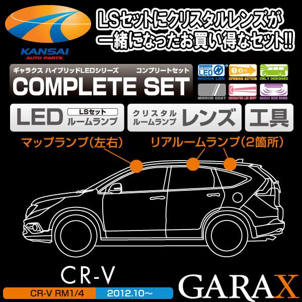 ★K'SPEC GARAX ギャラクス★ハイブリッドLEDコンプリートセット【RM1 CR-V(後期) 】