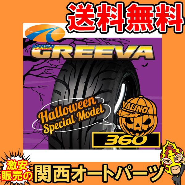 [ハロウィン限定オレンジレタータイヤ]VALINO GREEVAヴァリノ グリーヴァ 08D265/35R18 97W 4本レーシングタイヤ