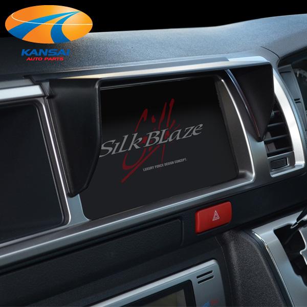 注文後の変更キャンセル返品 200系ハイエースワイド幅 スーパーGL 4型 専用設計 早割クーポン カンタン取り付けで日差しをシャットダウン スーパーGL専用 シルクブレイズ車種専用ナビバイザー200系ハイエース4型ワイド幅 SilkBlaze 車種専用設計で高フィッティング 日中の見づらさを解消