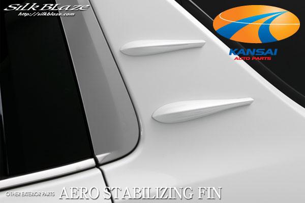 SilkBlazeシルクブレイズエアロスタビライジングフィン 4P070(ホワイトパール)【塗装済み】パッケージなしアウトレット