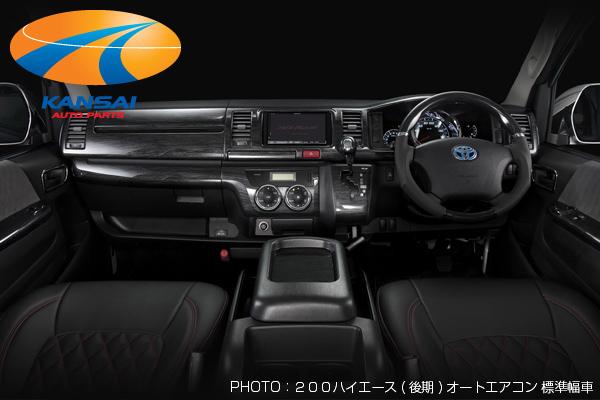 ★SilkBlazeシルクブレイズ★インテリアパネル14Pセット200系ハイエース3型(ワイド)オートエアコン車専用[黒木目]