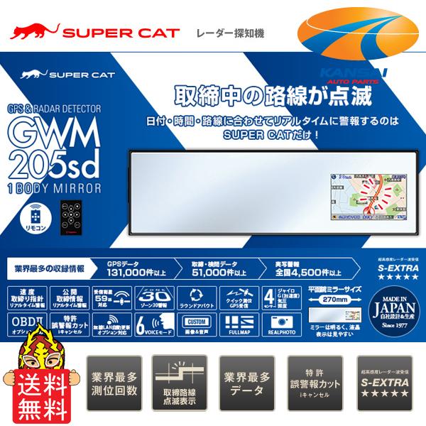 Super Cat anti-wearing mirror type GPS combined radar detector