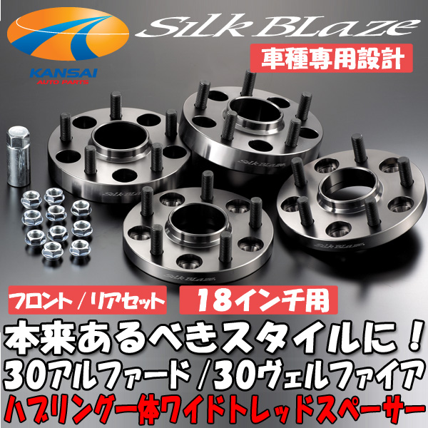 ★ SilkBlaze silk blaze ★ dedicated vehicles ring with spacers alphard / 30 series 30 series vellfire OE Hui-Le 18-inch set for [16 mm at the front and rear 22 mm]