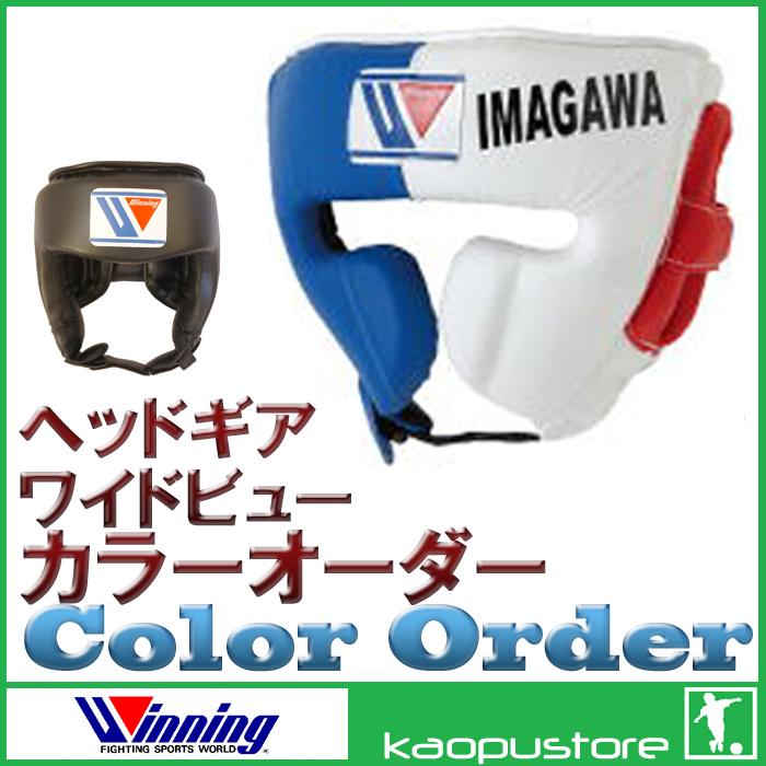 カラーオーダー【カスタムオーダー】ウイニング【Winning】ヘッドギアワイドビュータイプ15色から選択鼓膜保護ガード付き