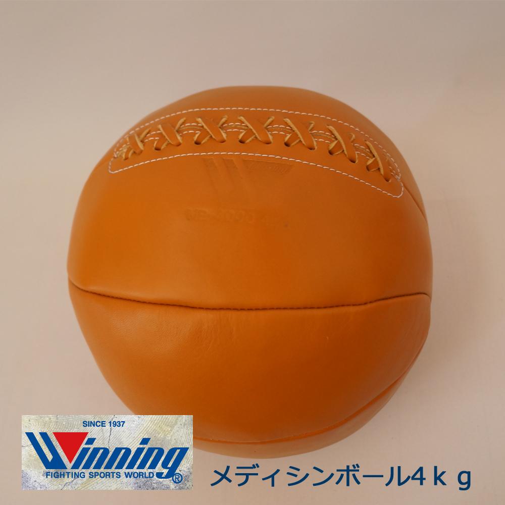 MB4000 ウイニング【Winning】メディシンボール4kg】ボクシング トレーニング