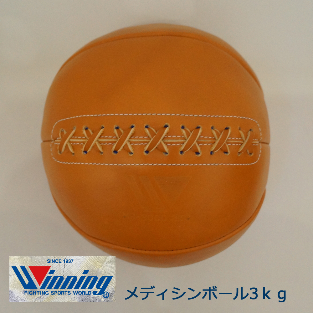 MB3000 ウイニング【Winning】メディシンボール3kgボクシング トレーニング