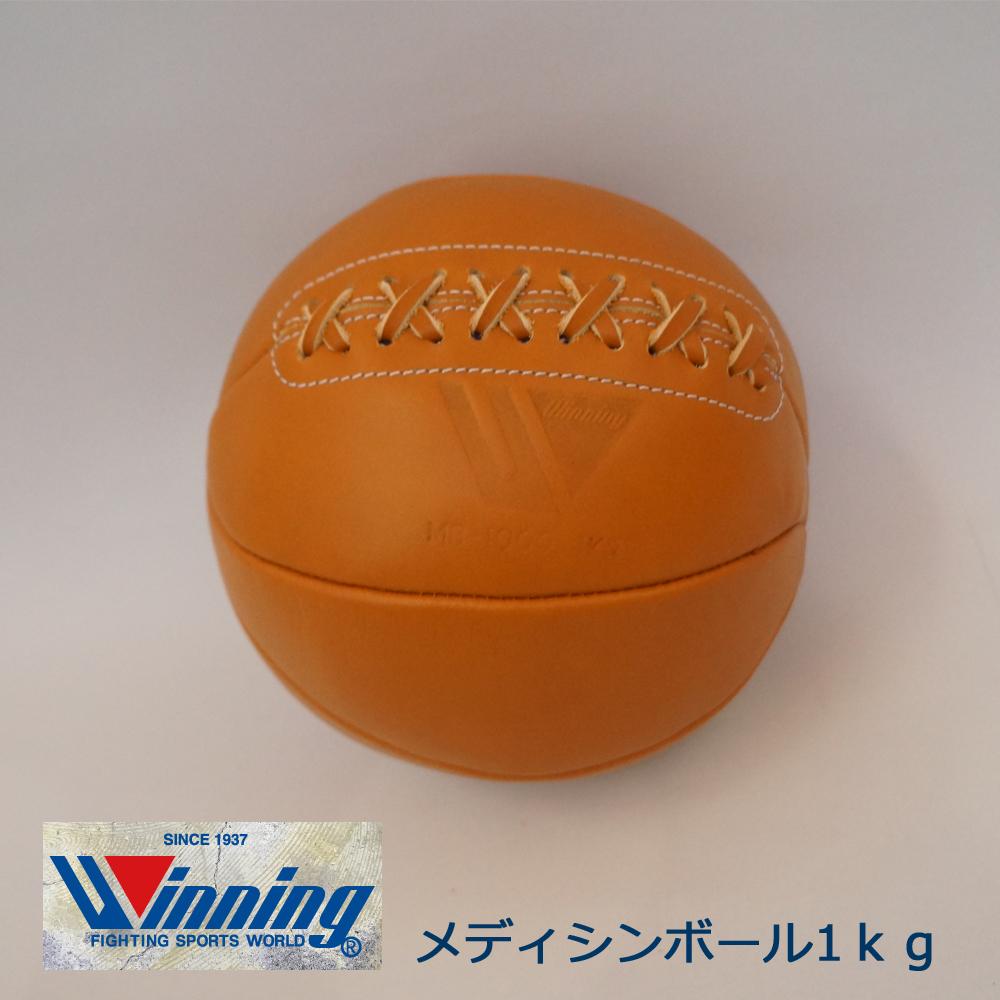 MB1000 ウイニング【Winning】メディシンボール1kgボクシング トレーニング