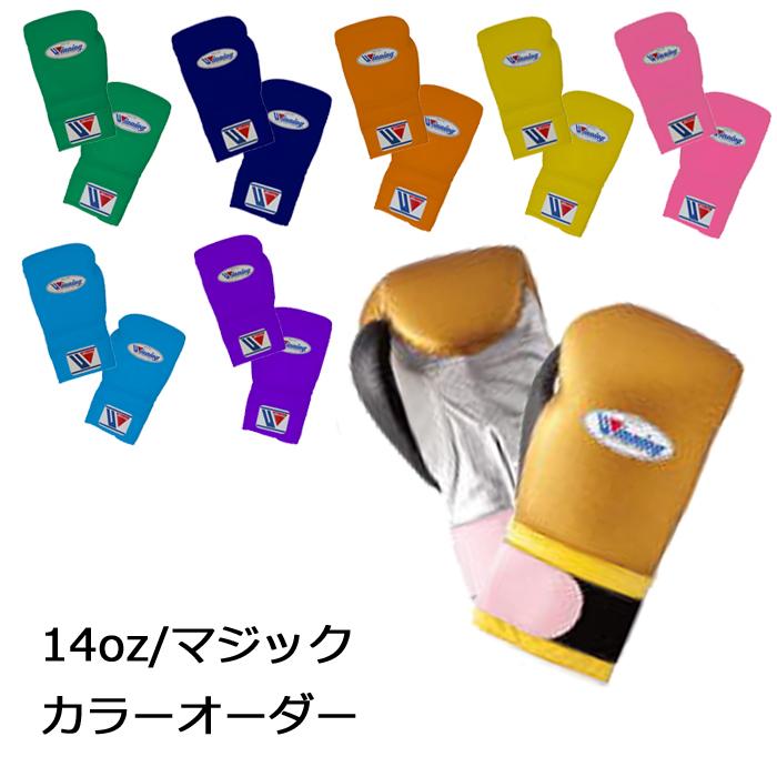 カラーオーダー【カスタムオーダー】ウイニング【Winning】ボクシンググローブマジックテープ式マジックテープ14オンス【15色から選択】牛革プロフェッショナルタイプ