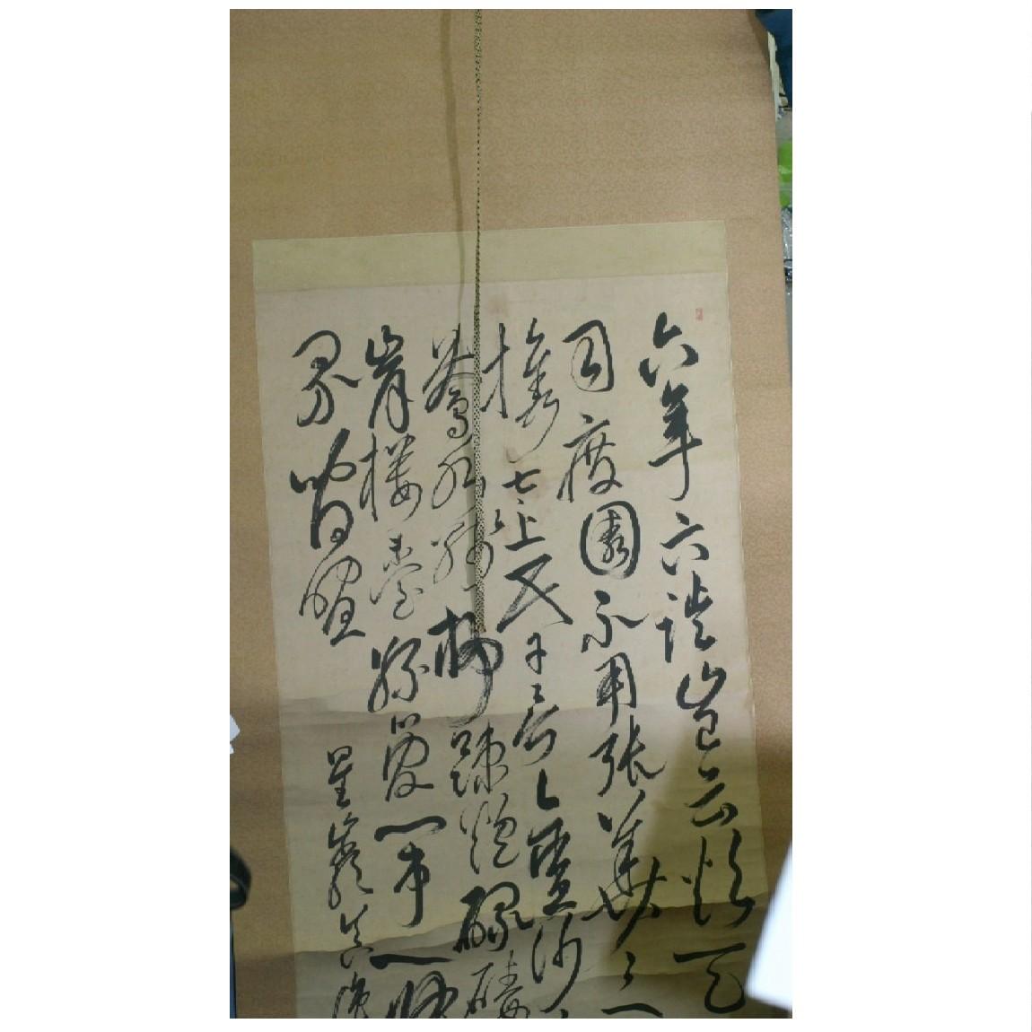 【中古】本物桐の箱に梁川星巌先生詩書七律と書かれた結構古い幅の広い掛け軸 サイズ210x80cm 290408-D