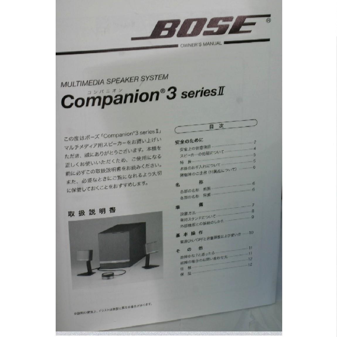【中古】完動美品BOSEボーズ迫力のある低音マルチメディアスピーカーシステムCompanion3 seriesII 1ヶ月保障付おすすめです