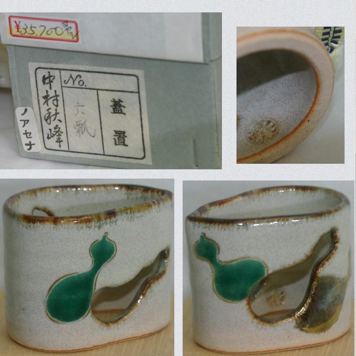 【中古】長期保管未使用中村秋峰作販売価格37500円の陶器製の彫り抜き蓋置き茶道具