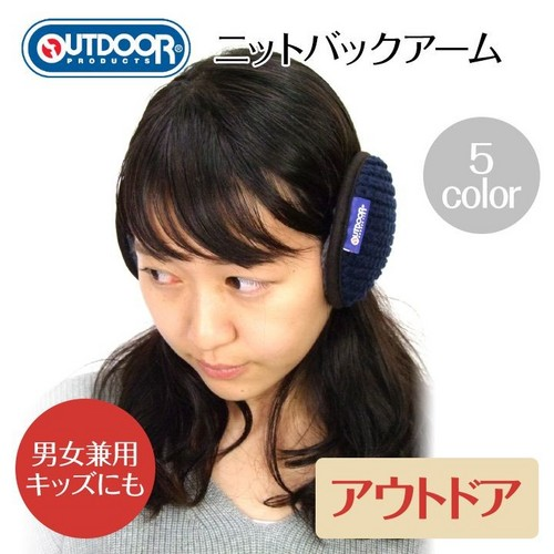 【OUTDOOR】ニットバックアーム<5color・男女兼用・キッズ>