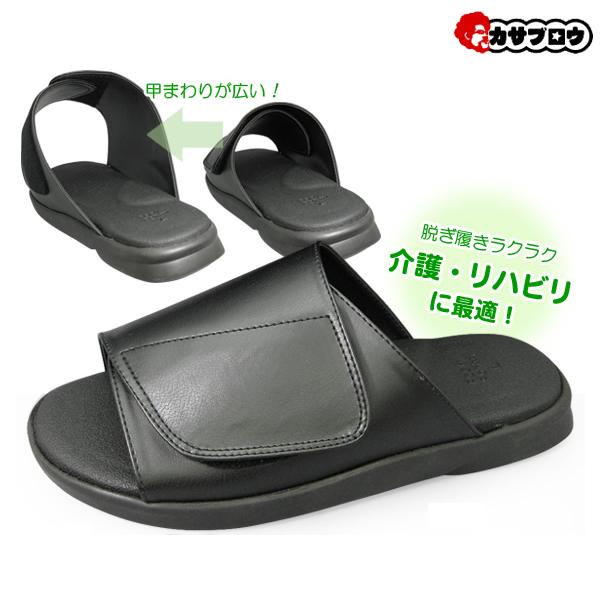 シニア 高齢者用 靴 介護シューズ ギブス用 けが人用 黒 ブラック リハビリシューズ 介護用 サンダル 紳士 メンズ バンデージ フィット Foot Form おすすめ 【送料無料】