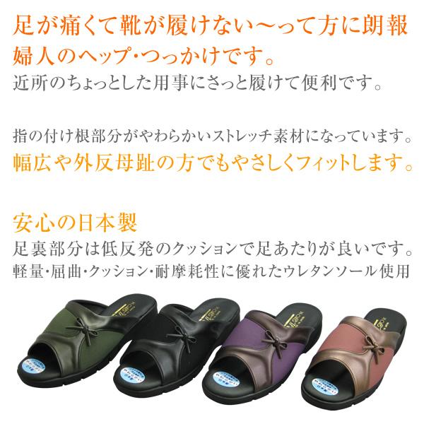 シニア婦人サンダルスリッパ[フルール]外反母趾対応つっかけ2100日本製
